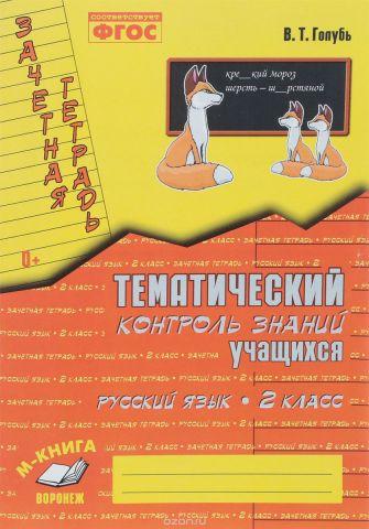 Русский язык. 2 класс. Тематический контроль знаний учащихся. Зачетная тетрадь
