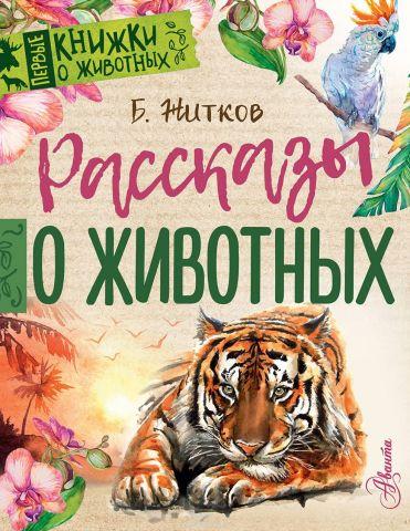 Борис Житков. Рассказы о животных