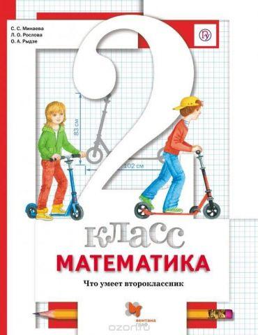 Математика. 2 класс. Что умеет второклассник. Тетрадь для проверочных работ