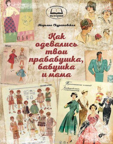 Как одевались твои прабабушка, бабушка и мама