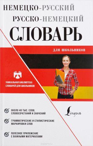 Немецко-русский русско-немецкий словарь для школьников