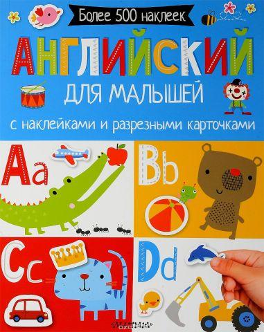 Английский для малышей. С наклейками и разрезными карточками