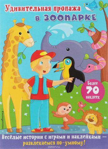 Удивительная пропажа в зоопарке