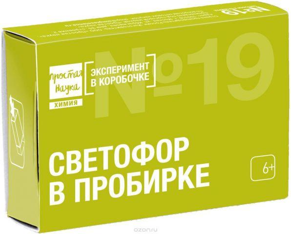 Простая Наука Набор для опытов и экспериментов Набор №19 Светофор в пробирке
