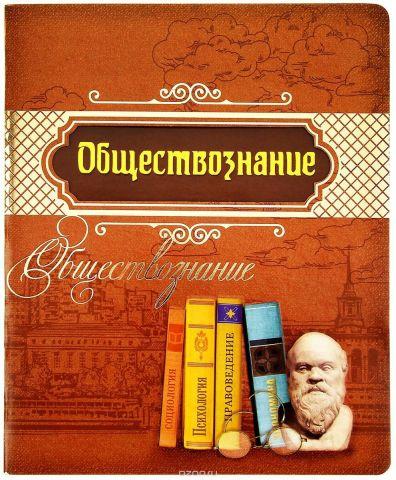 """Тетрадь """"Обществознание"""", в клетку, 48 листов. 193258"""