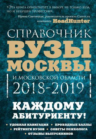 Вузы Москвы и Московской области. Навигатор по образованию. 2018-2019