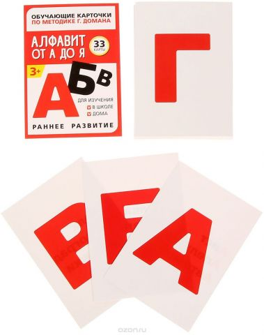 Лас Играс Обучающие карточки по методике Г. Домана Алфавит от А до Я