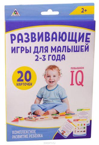 Лас Играс Игры для комплексного развития малышей 2-3 года