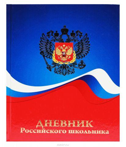 Prof Press Дневник школьный Герб и цвета флага
