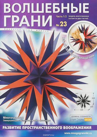Набор Волшебные грани Завершающая звёздчатая форма икосаэдр. Часть 1