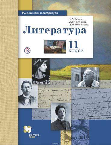 Русский язык и литература. Литература. Базовый и углубленный уровень. 11класс. Учебник