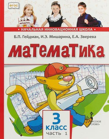 Математика. Учебник. 3 класс. В 2 частях. Часть 1
