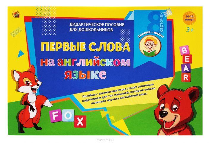 Рыжий кот Дидактическое пособие Первые слова на английском языке. ИН-8443