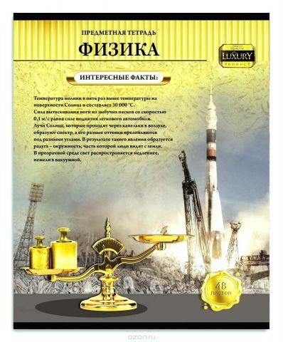 Profit Тетрадь Золотая серия Физика 48 листов в клетку