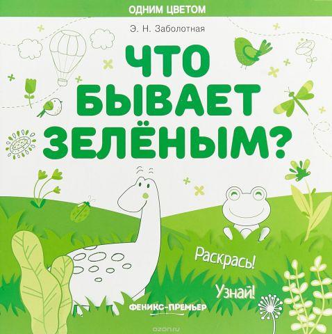 Что бывает зеленым? Раскрась! Узнай! Книжка-раскраска