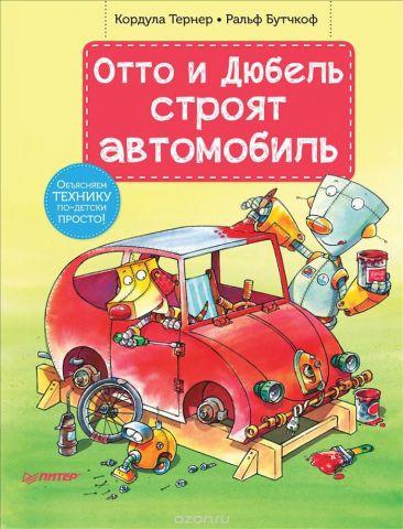 Отто и Дюбель строят автомобиль