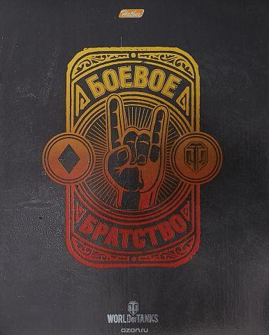 Hatber Тетрадь Танки Боевое Братство WoT 48 листов в клетку 48Т5мтВ1_желтый, красный,черный