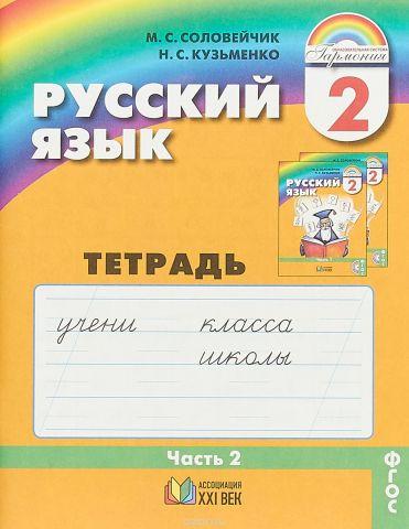 Русский язык 2 класс В 3-х частях Часть 2