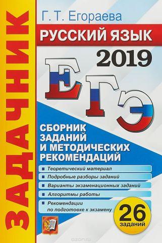 ЕГЭ 2019. Русский язык. Задачник
