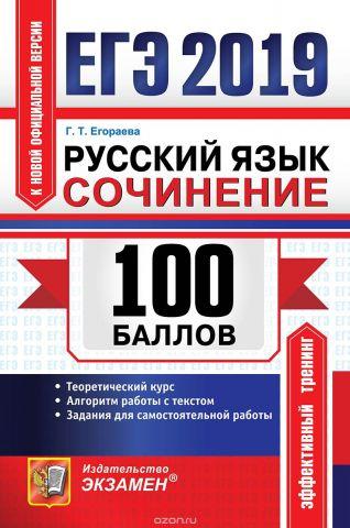 ЕГЭ 100 баллов. Русский язык. Сочинение