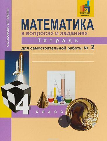 Математика в вопросах и заданиях. 4 класс. Тетрадь для самостоятельной работы № 2