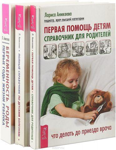 Первая помощь детям. Полный справочник по детским болезням. Беременность, роды, первые годы жизни ребенка (комплект из 3 книг)