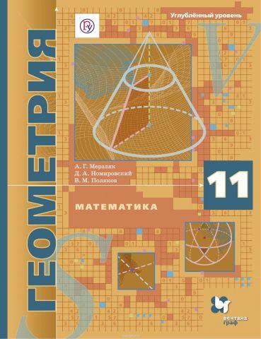 Математика. Геометрия. Углублённый уровень. 11 класс. Учебник