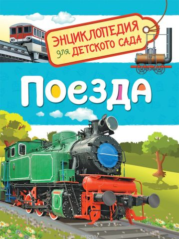 Поезда. Энциклопедия для детского сада