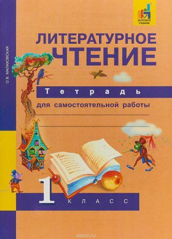 Литературное чтение. 1 класс. Тетрадь для самостоятельной работы