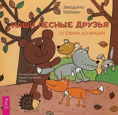 Наши лесные друзья: от ёжика до мишки (3351)