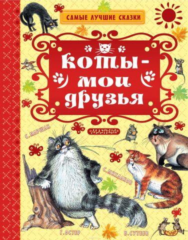 Коты - мои друзья