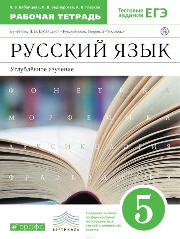 Русский язык. 5 класс. Рабочая тетрадь. Углубленное изучение