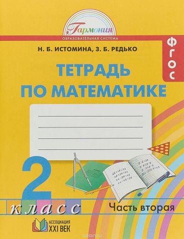 Математика. 2 класс. Рабочая тетрадь. В 2 частях. Часть 2