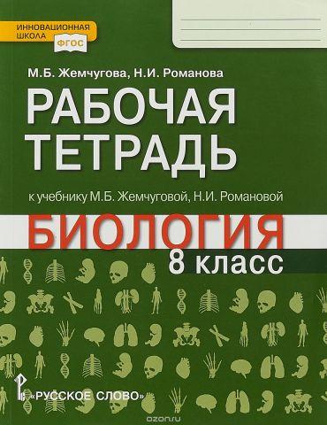 Рабочая тетрадь.к учебнику М.Б. Жемчуговой, Н.И. Романовой «Биология».8 класс