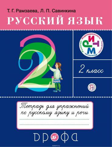 Русский язык. 2 класс. Тетрадь для упражнений по русскому языку и речи