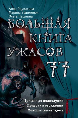 Большая книга ужасов 77