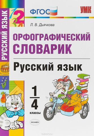 Русский язык. 1-4 классы. Орфографический словарик