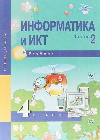 Информатика и ИКТ. 4 класс. Учебник. В 2 частях. Часть 2