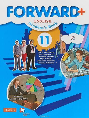 Английский язык. 11 класс. Углублённый уровень. Учебное пособие