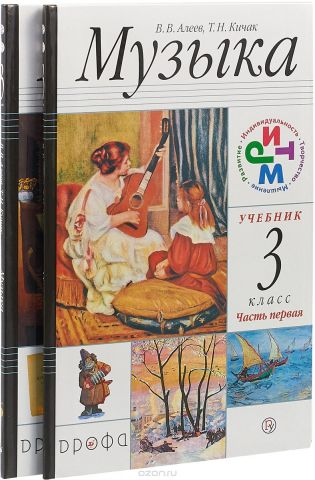 Музыка.3кл. Учебник. Ч.1, Ч.2. +CD. РИТМ
