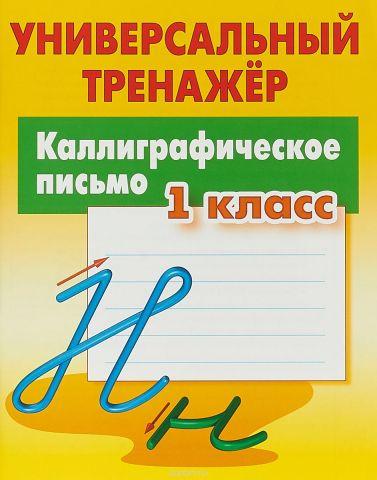 И.Универсал.тренажер.Каллиграфическое письмо.1 класс (6+)