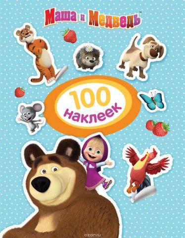 Маша и Медведь. 100 наклеек