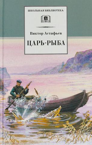 ДЛ.ШБ.Царь-рыба (16+)