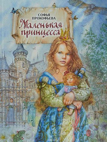 Флюид.Маленькая принцесса (6+)