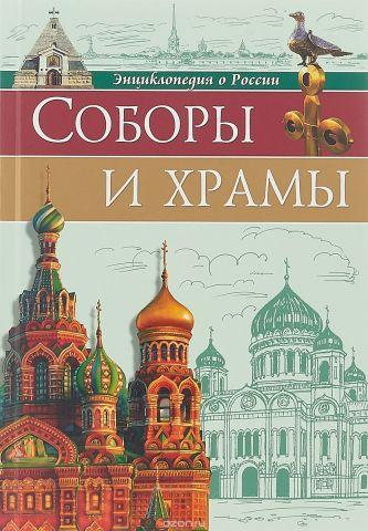 ПрофП.Энц.о России.Соборы и храмы (6+)