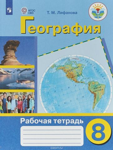 География. 8 класс. Рабочая тетрадь. Учебное пособие