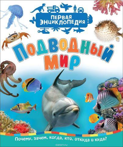 Подводный мир (Первая энциклопедия)