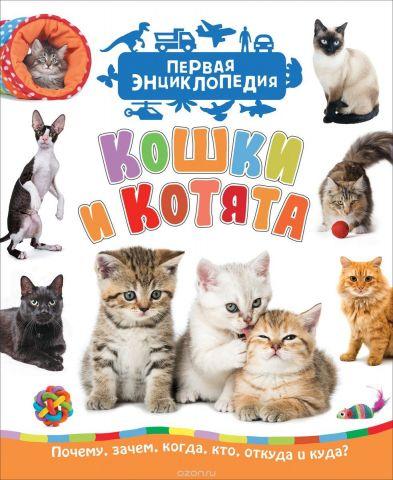 Кошки и котята (Первая энциклопедия)