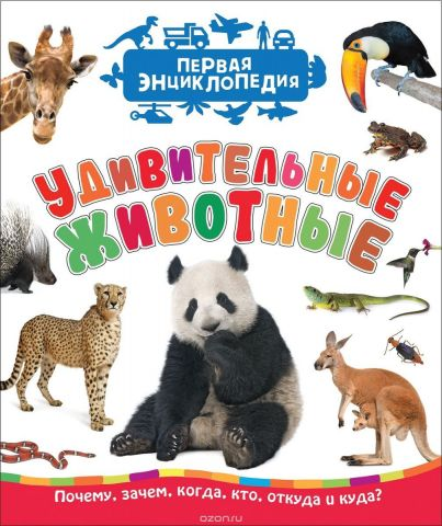 Удивительные животные (Первая энциклопедия)