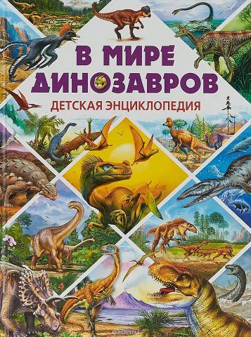 В мире динозавров. Детская энциклопедия(МЕЛОВКА)
